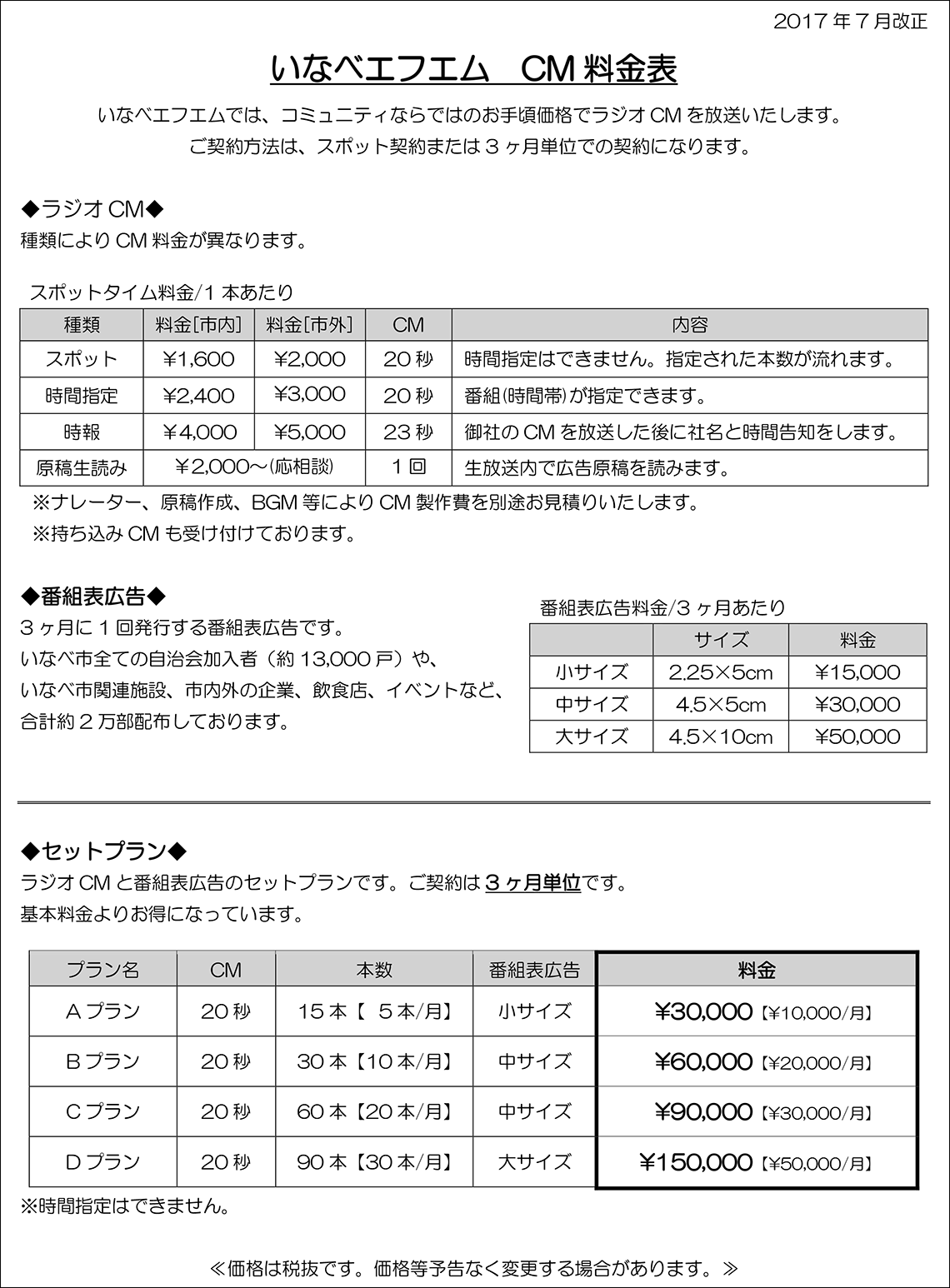 いなべFM-CM料金表