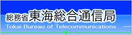 総務省東海総合通信局