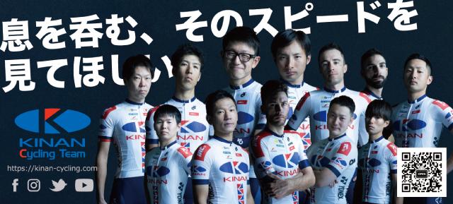 キナンサイクリングチームを応援しよう!